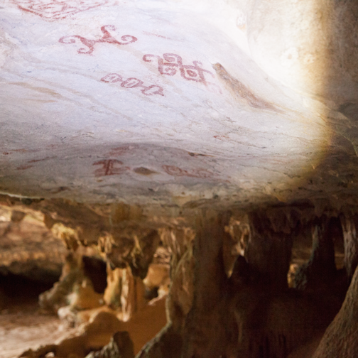 Cave art at the Fontein Cave: Arikok National Park, Aruba